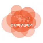 셔윈윌리암스 스테인 경향하우징 건축박람회 2017년 참가